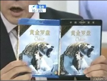 cbhd tvtokyo 072509 - CBHD supera ao Blu-ray na China