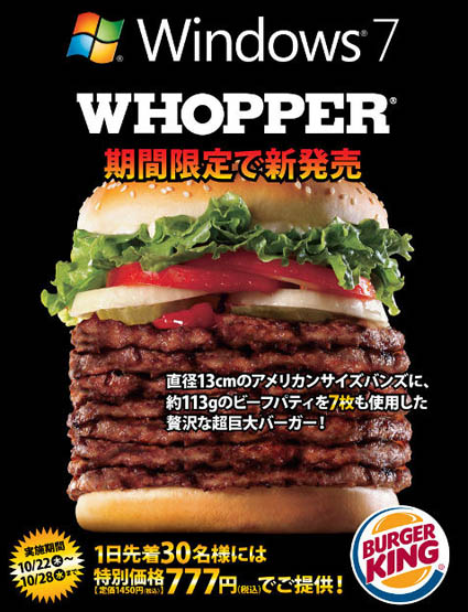 whopper windows 7 - Um hambúrguer chamado Windows 7