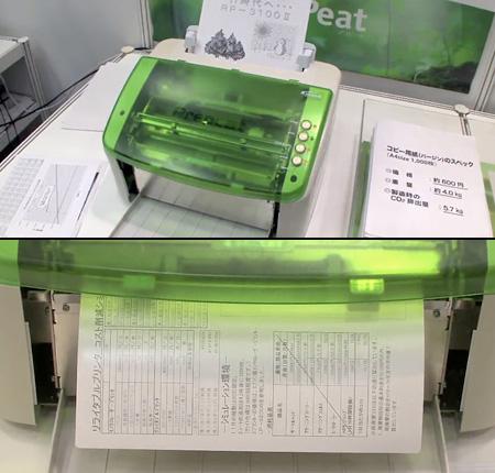 prepeat - A impressora que apaga o que imprime