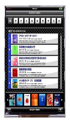 2011 09 28 pantallahitachi - Hitachi reduz custos de produção de sua tela IPS para celulares