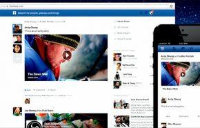 Facebook apresenta um design novo e simplificado para seus feed de notícias